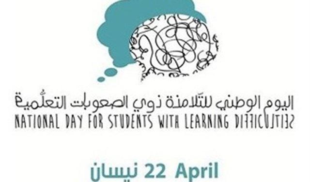 22 نيسان 2021 اليوم الوطني للتلامذة ذوي الصعوبات التعلمية