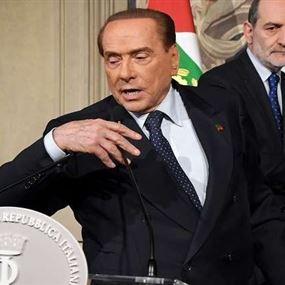 إيطاليا.. برلسكوني يدعو لتشكيل حكومة ائتلافية مع اليساريين
