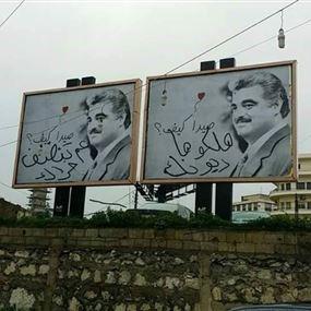 موظف في قناة الجديد يشوه صور رفيق الحريري