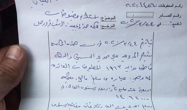 عيد عن قصة علي:قوانين على مين يا فاسدين