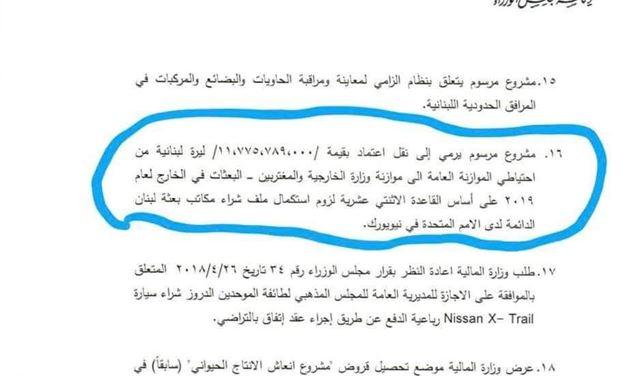 """وزير ظل """"سبعة """" ينتقد هدر الأموال في وزارة الخارجية"""