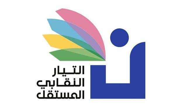 Image result for التيار النقابي المستقل