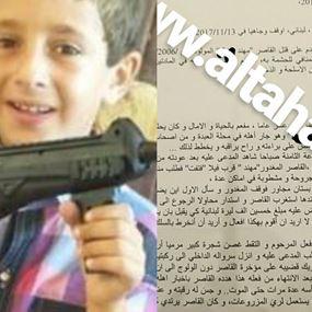 الاعدام  لقاتل ومغتصب الطفل مهند في عكار