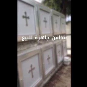 قضية مقابر المغيري تابع..اين اهل الكنيسة