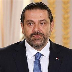 الحريري دان تفجير سيناء: لوجوب تضافر كل الجهود لاقتلاع الارهاب