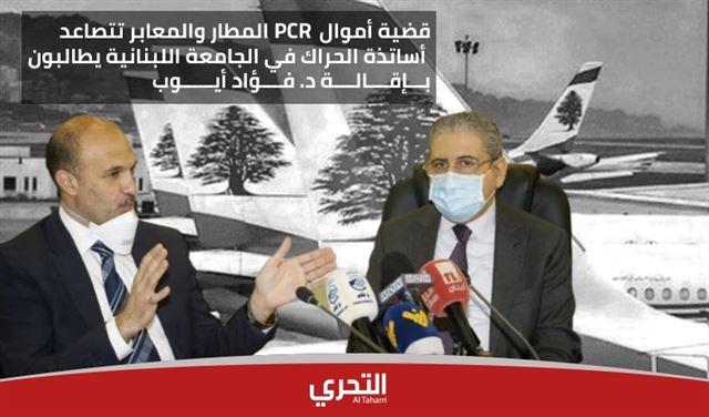 قضية أموال PCR المطار والمعابر تتصاعد: أساتذة الحراك في الجامعة اللبنانية يطالبون بإقالة الدكتور فؤاد أيوب