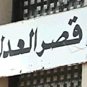 مجلس القضاء نفى أن يكون اعتكاف القضاة بدعوة منه