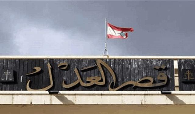 عدلية بيروت تعمل بشكل خجول