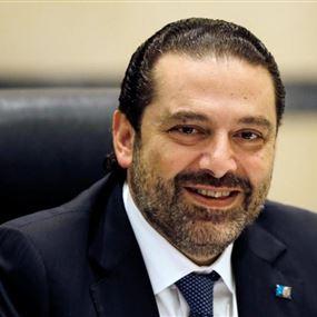 """الحريري: مؤتمر """"سيدر"""" مهم لتثبيت استقرار وازدهار لبنان"""