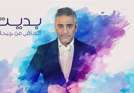 بالفيديو: فضل شاكر يطلق أغنيته الجديدة