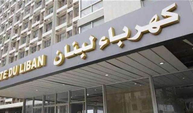 كهرباء لبنان : إنتاج الطاقة إلى ما دون 500 ميغاواط ومخاطر من الانقطاع الشامل!